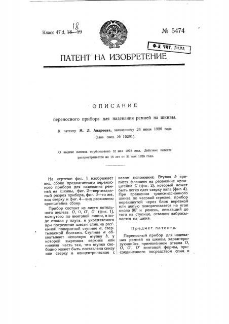 Переносный прибор для надевания ремней на шкивы (патент 5474)