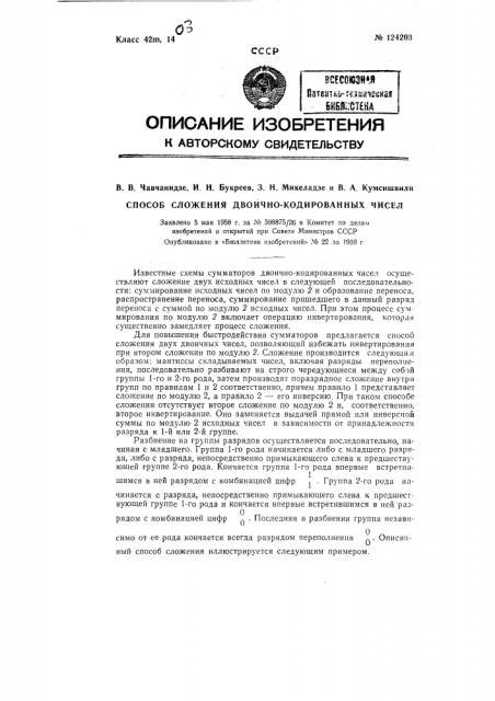 Способ сложения двоично-кодированных чисел (патент 124203)
