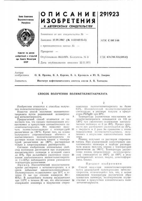 Способ получения полиметилметакрилата (патент 291923)