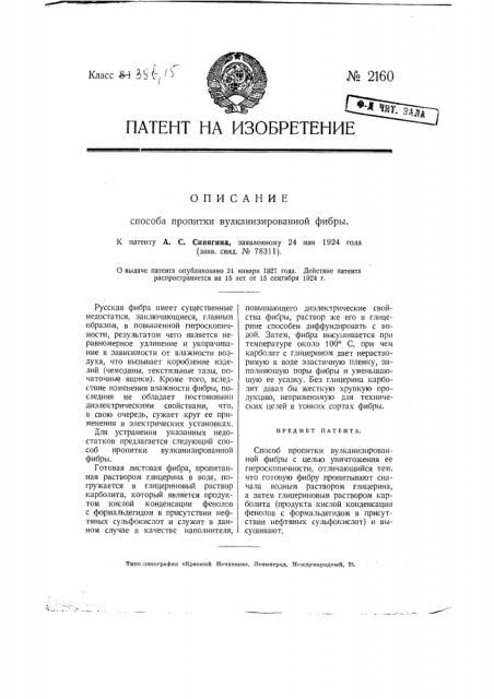 Способ пропитки вулканизированной фибры (патент 2160)
