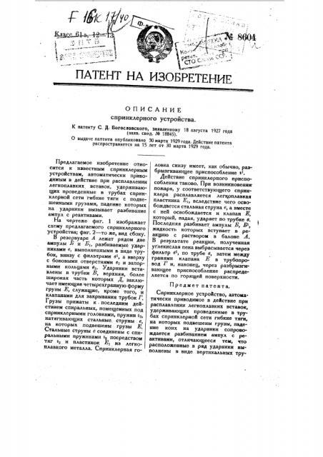 Спринклерное устройство (патент 8604)