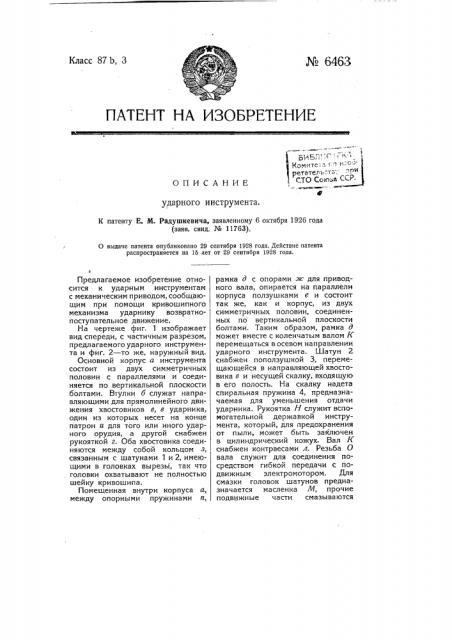 Ударный инструмент (патент 6463)