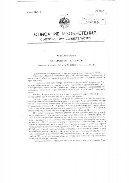 Синхронный генератор (патент 84674)