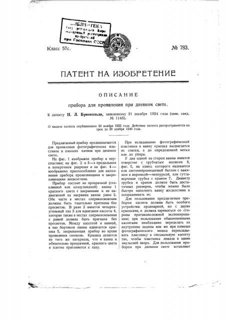 Прибор для проявления при дневном свете (патент 783)