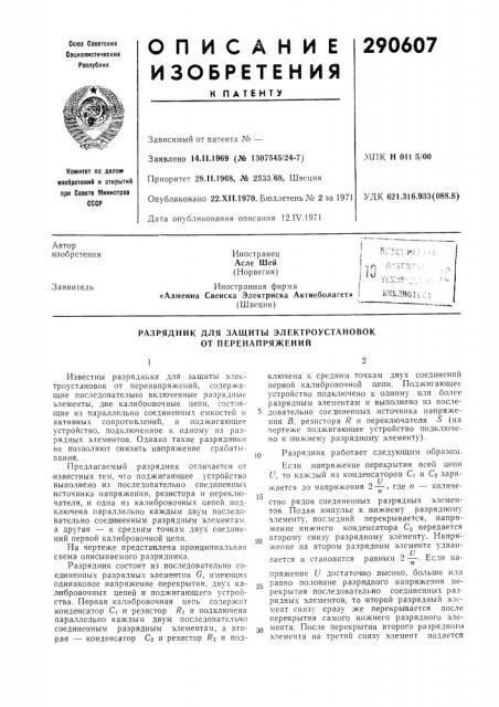 Разрядник для защиты электроустановок от перенапряжений (патент 290607)