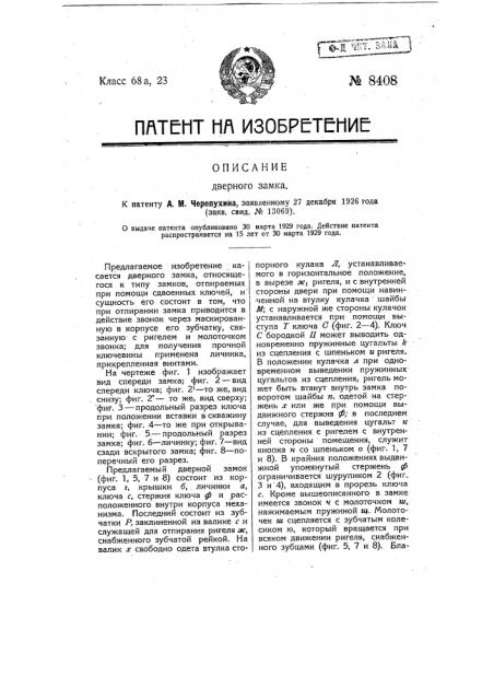 Дверной замок (патент 8408)