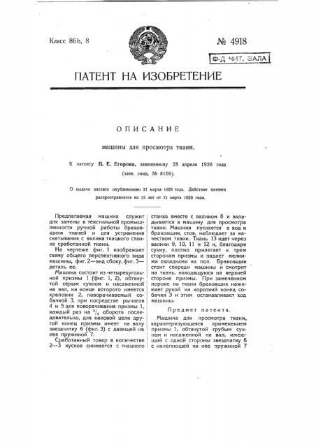 Машина для просмотра ткани (патент 4918)