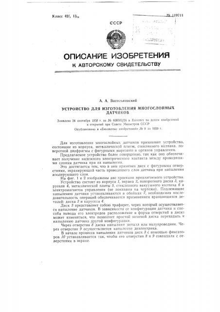 Устройство для изготовления многослойных датчиков (патент 119711)