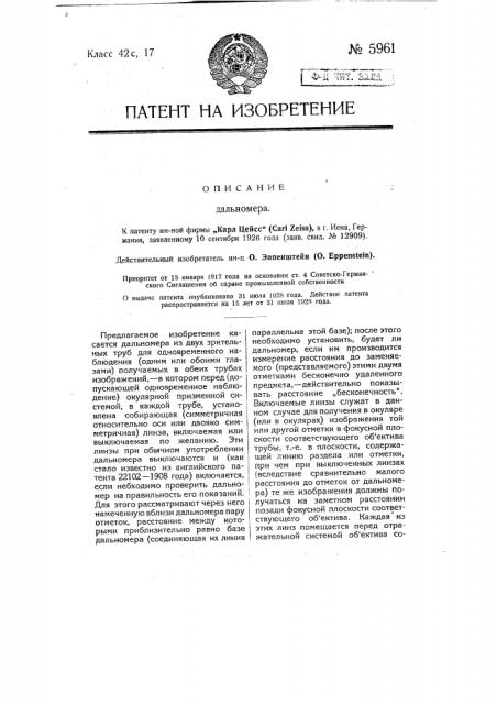 Дальномер (патент 5961)