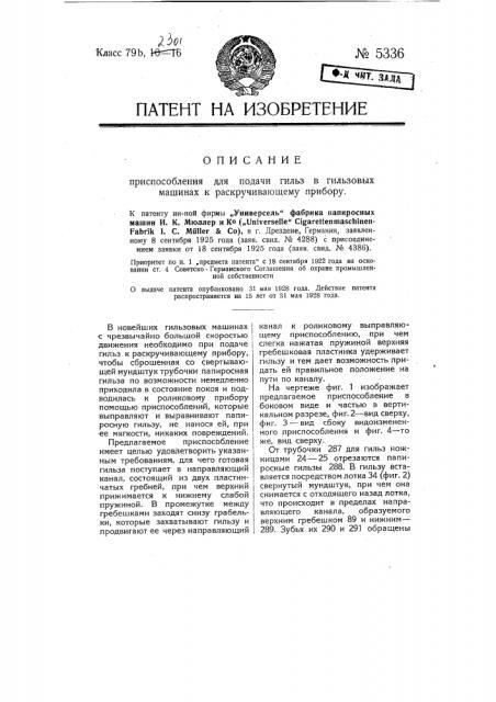 Приспособление для подачи гильз в гильзовых машинах к раскручивающему прибору (патент 5336)