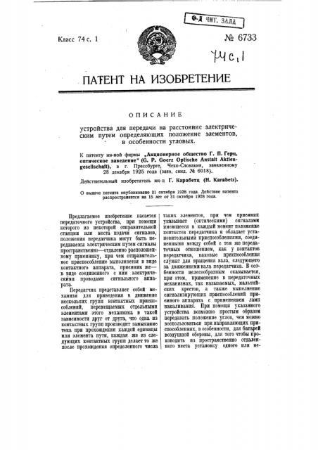 Устройство для передачи на расстояние электрический путем определяющих положение элементов, в особенности угловых (патент 6733)