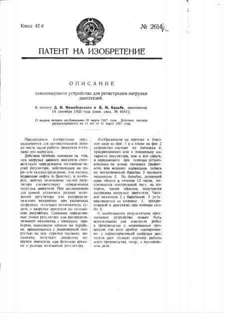 Самопишущее устройство для регистрации нагрузки двигателей (патент 2614)