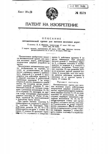 Автоматическая сцепка для вагонов железных дорог (патент 8579)
