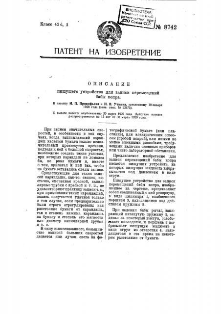 Пишущее устройство для записи перемещений бабы копра (патент 8742)