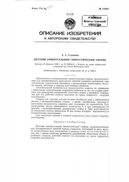 Детский универсальный гимнастический снаряд (патент 123067)