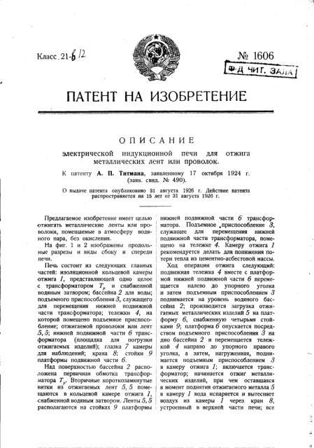Электрическая индукционная печь для отжига металлических лент или проволок (патент 1606)