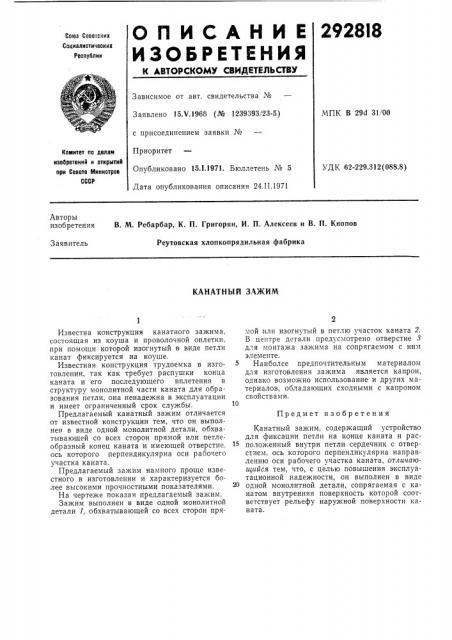 Канатный зажим (патент 292818)