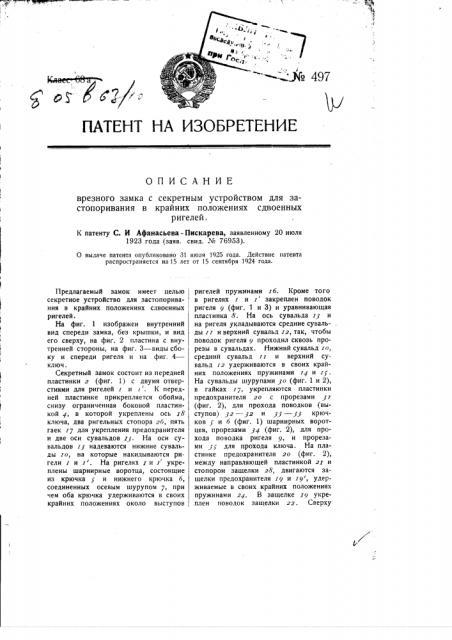 Врезной замок с секретным устройством для застопоривания в крайних положениях сдвоенных ригелей (патент 497)