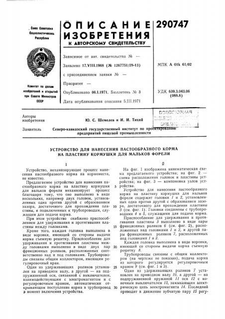Устройство для нанесения пастообразного корма на пластину кормушки для мальков форели (патент 290747)