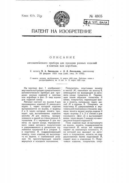 Автоматический прибор для продажи разных изделий в плитках или коробках (патент 4805)