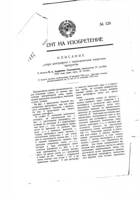 Сепаратор-центрофуга с периодическим выпуском продуктов (патент 128)