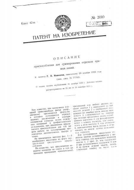 Приспособление для суммирования отрезков прямых линий (патент 2010)