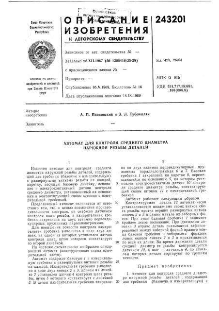 Автомат для контроля среднего диаметра наружной резьбы деталей (патент 243201)