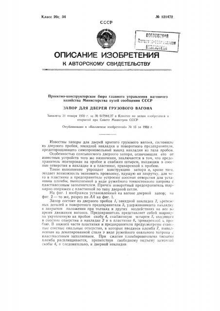 Запор для дверей товарного вагона (патент 121472)