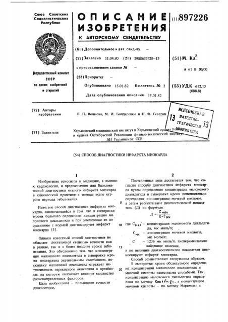 Способ диагностики инфаркта миокарда (патент 897226)