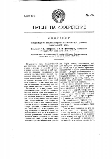 Коридорная многокамерная вагонеточная углевыжигательная печь (патент 36)