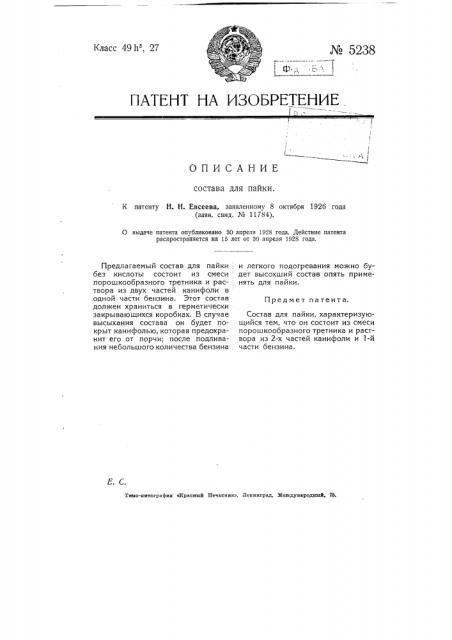 Состав для пайки (патент 5238)