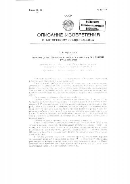 Прибор для обработки кожи животных жидкими растворами (патент 123519)
