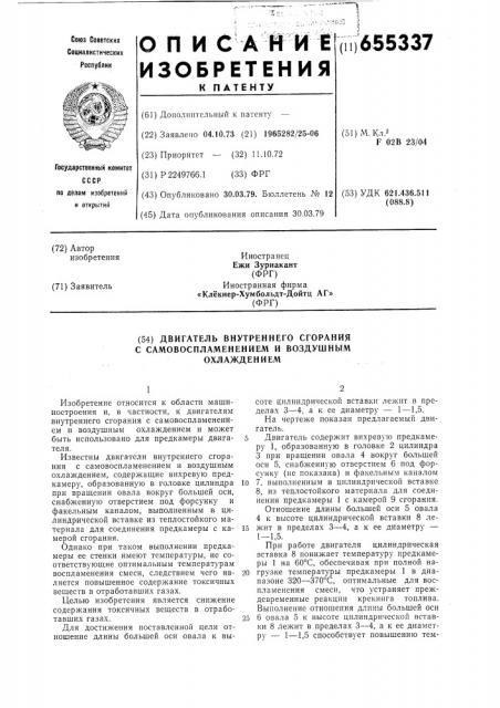 Двигатель внутреннего сгорания с самовоспламенением и воздушным охлаждением (патент 655337)