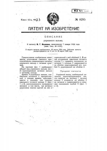 Упряжной валек (патент 8295)