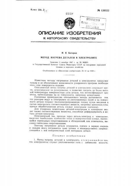 Метод нагрева деталей в электролите (патент 120522)