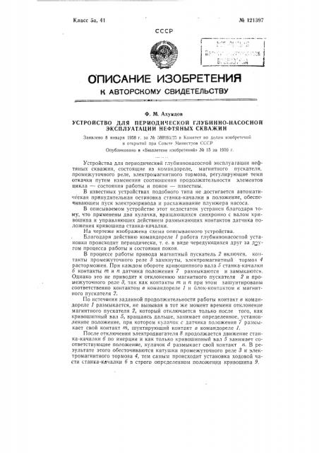 Устройство для периодической глубинно-насосной эксплуатации нефтяных скважин (патент 121397)