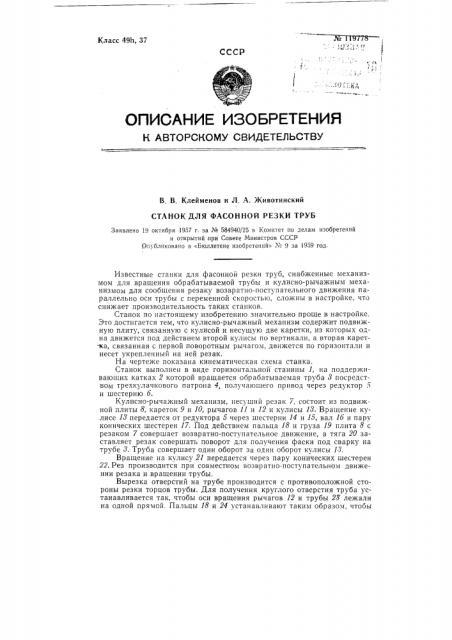Станок для фасонной резки труб (патент 119778)