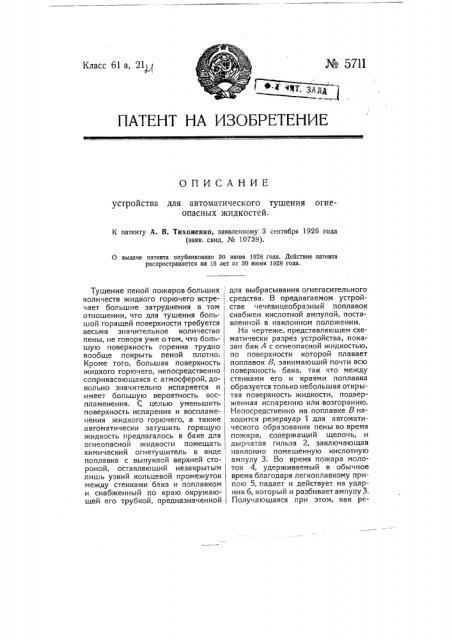 Устройство для автоматического тушения огнеопасных жидкостей (патент 5711)