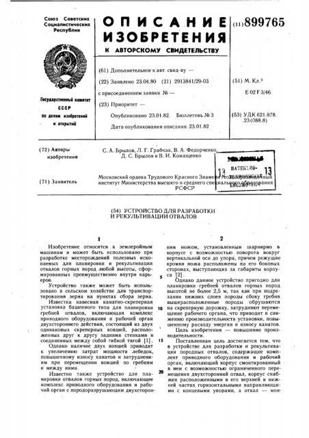 Устройство для разборки и рекультивации отвалов (патент 899765)