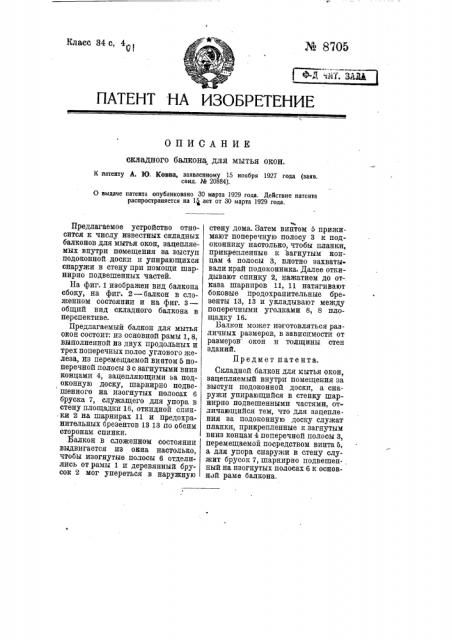 Складной балкон для мытья окон (патент 8705)