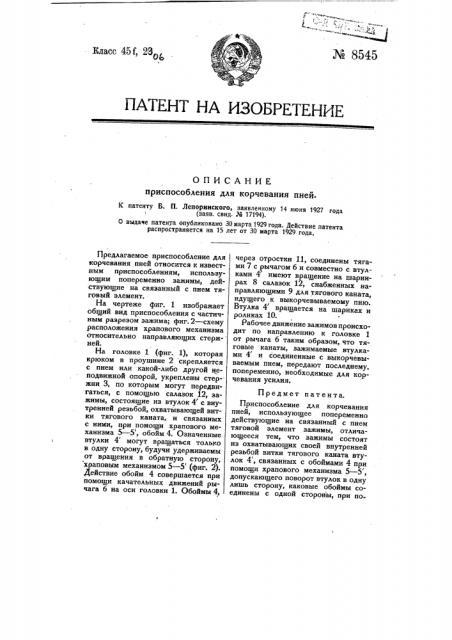 Приспособление для корчевания пней (патент 8545)