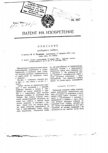 Разборный складной глобус (патент 887)