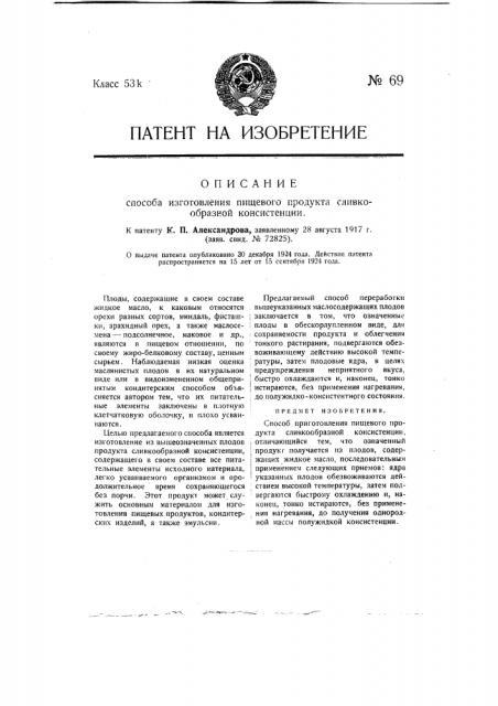 Способ приготовления пищевого продукта сливкообразной консистенции (патент 69)