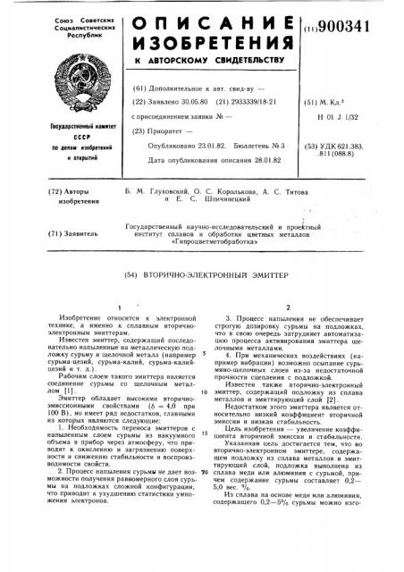 Вторично-электронный эмиттер (патент 900341)