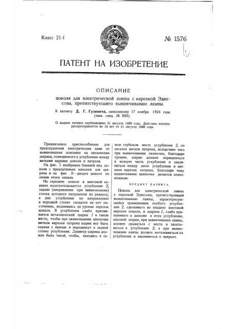 Цоколь для электрической лампы с нарезкой эдисона, препятствующей вывинчиванию лампы (патент 1576)