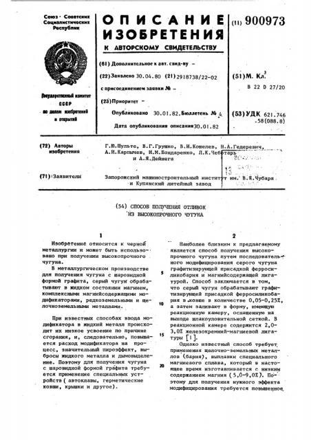 Способ получения отливок из высокопрочного чугуна (патент 900973)