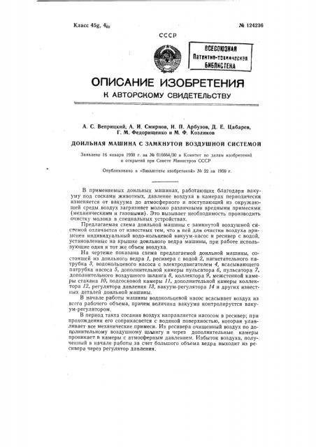 Доильная машина с замкнутой воздушной системой (патент 124236)