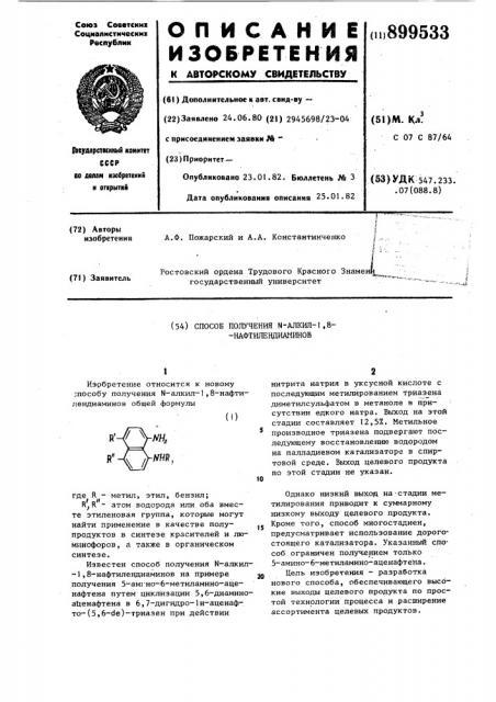 Способ получения n-алкил-1,8-нафтилендиаминов (патент 899533)