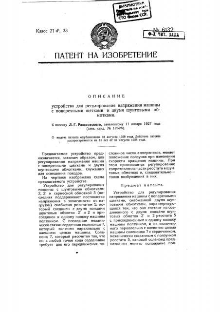 Устройство для регулирования напряжения машины с поперечными щетками и двумя шунтовыми обмотками (патент 6132)