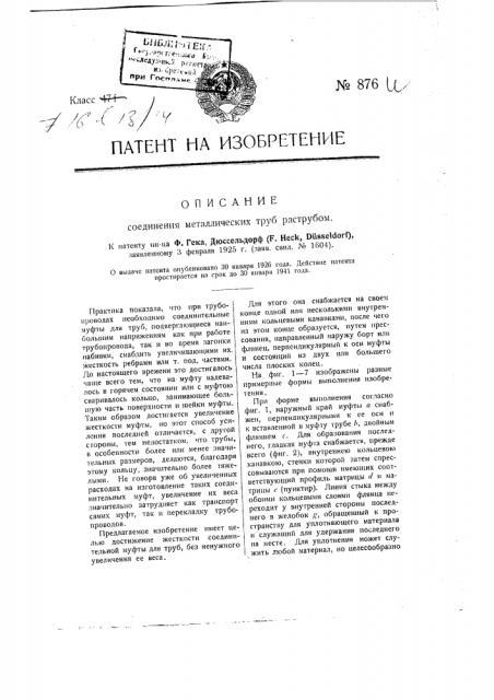 Соединение металлических труб раструбом (патент 876)